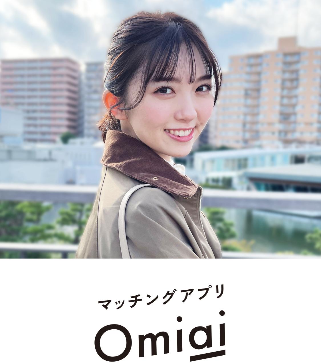Omiai(お見合い) - 恋活・婚活マッチングアプリ   一部上場企業運営 ...